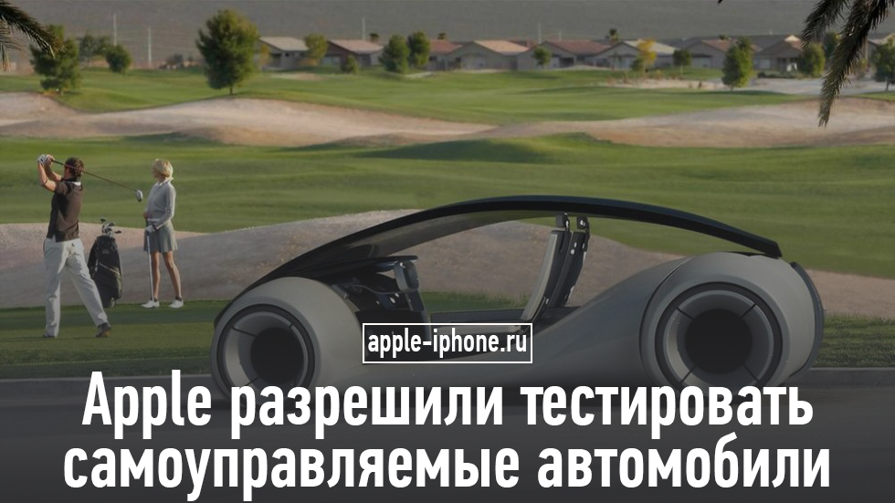 Apple дали разрешение натестирование беспилотных автомобилей