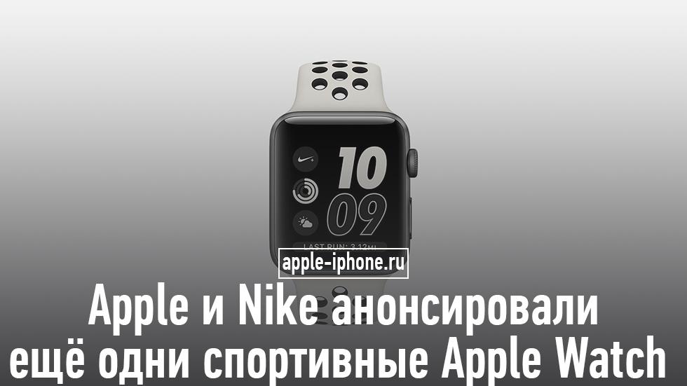 Apple иNike анонсировали новую версию Apple Watch вчерно-кремовом цвете