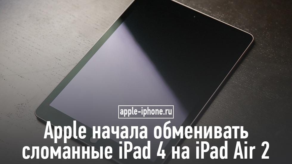 Apple начала обменивать сломанные iPad 4 на iPad Air 2