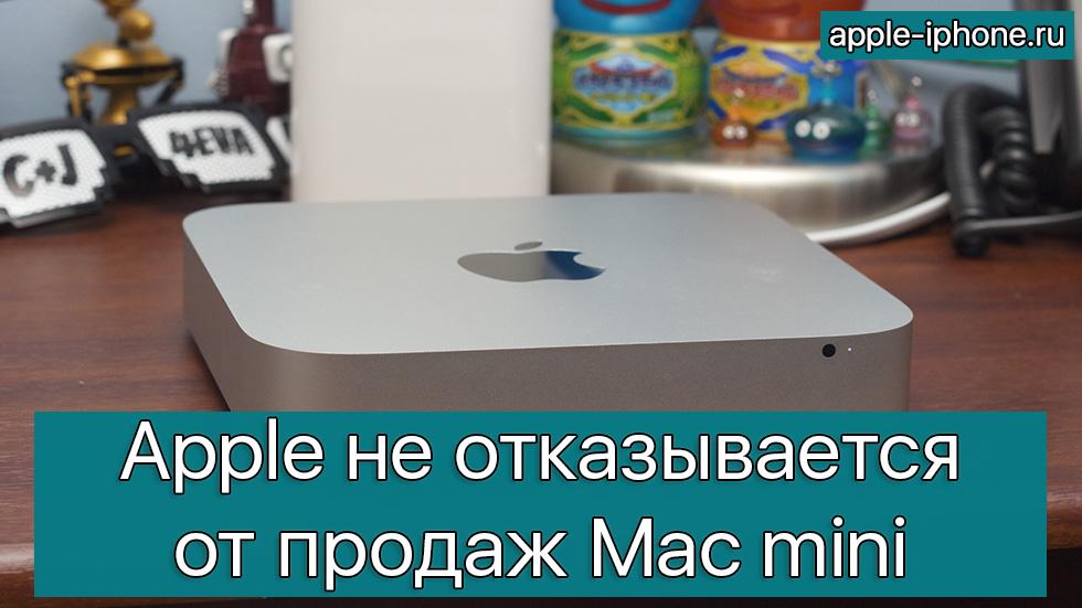 Apple несобирается прощаться сMac mini