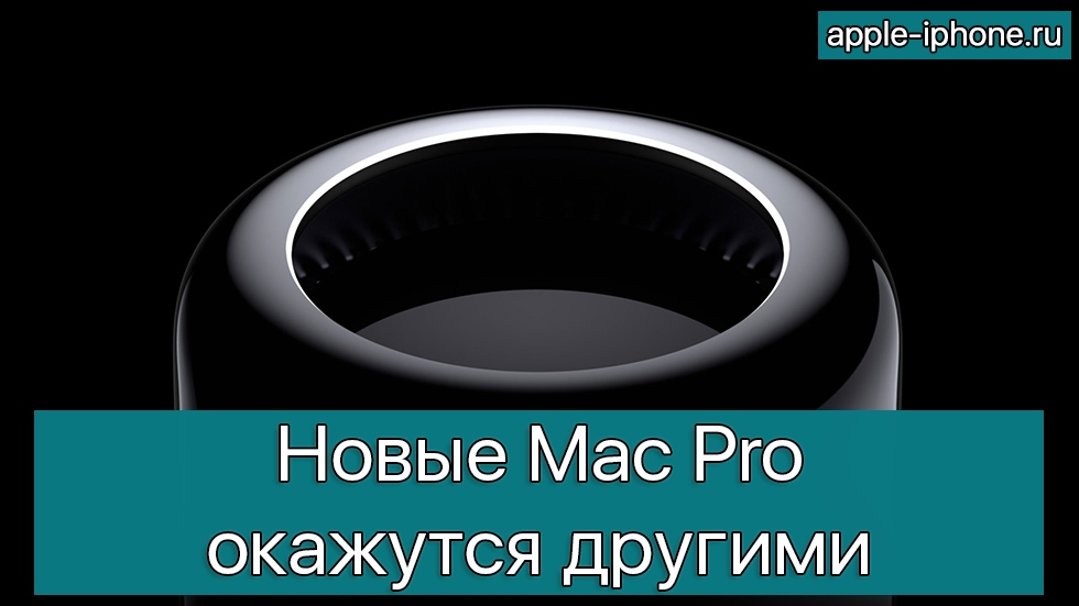 Apple переосмыслит Mac Pro в2018 году