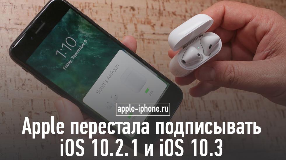 Apple перестала подписывать iOS 10.2.1 иiOS 10.3