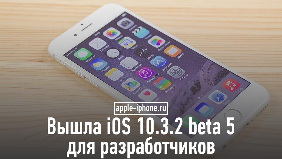Apple выпустила пятую бета-версию iOS 10.3.2 для разработчиков