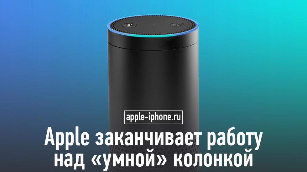 Apple заканчивает работу над собственной «умной» колонкой
