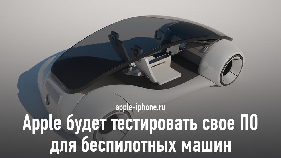 Bloomberg: Apple будет тестировать свое ПО для беспилотных машин