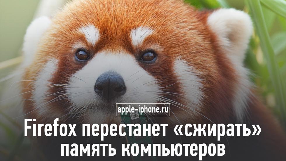 Firefox перестанет «сжирать» память компьютеров