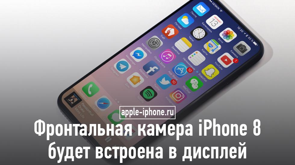 Фронтальная камера iPhone 8будет встроена вдисплей (фото)