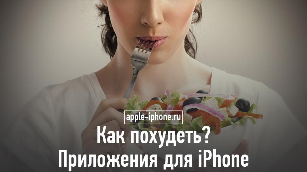 Приложения Для Iphone Похудеть. Как похудеть: приложения для iPhone