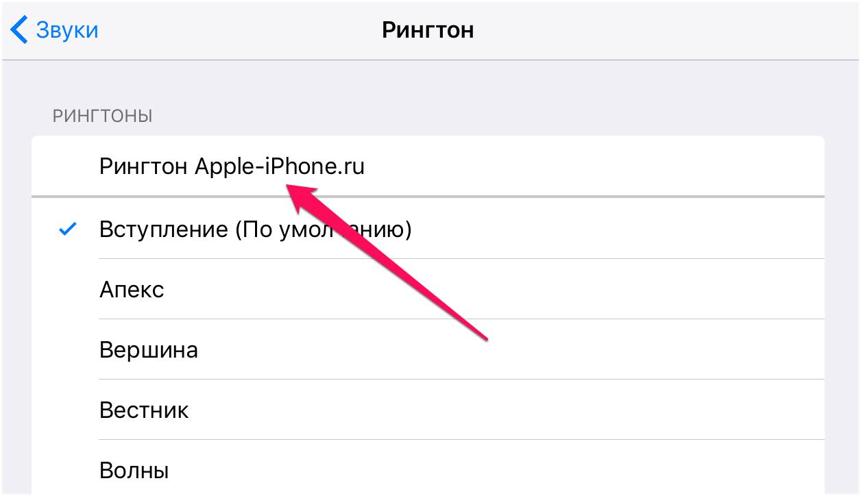 Как сделать рингтон наiPhone без ПК