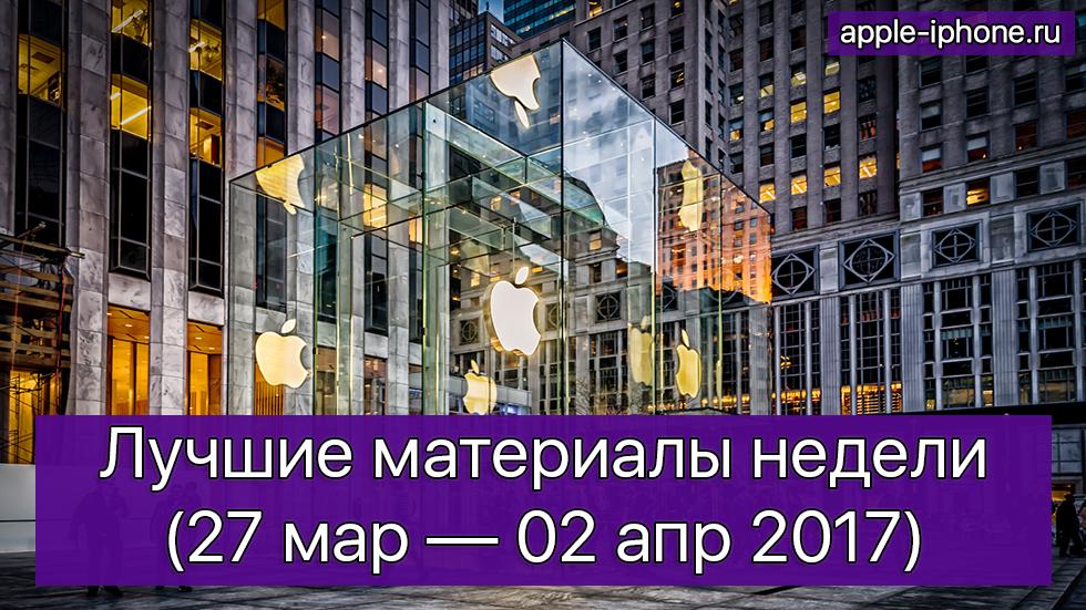 Лучшие материалы недели [27 мар — 02 апр 2017]: вышла iOS 10.3, еще одна особенность iPhone 8 и улучшение в App Store