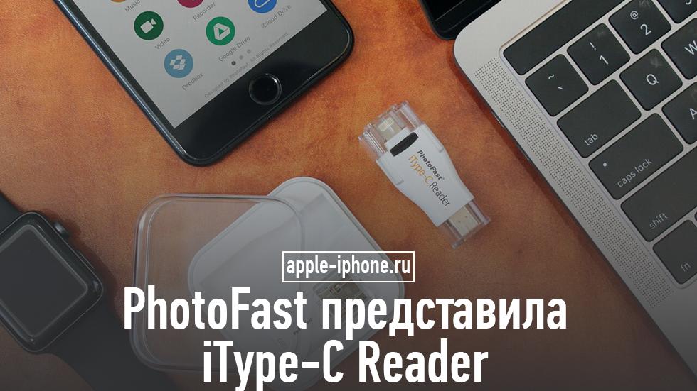 PhotoFast представила iType-C Reader — уникальный картридер для iOS-устройств