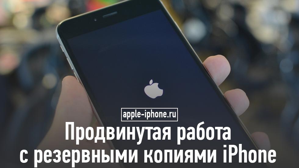 Продвинутая работа срезервными копиями iPhone— руководство