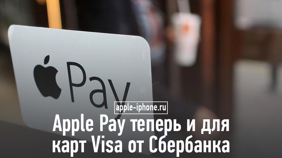 Сбербанк запустил поддержку Apple Pay для карт Visa