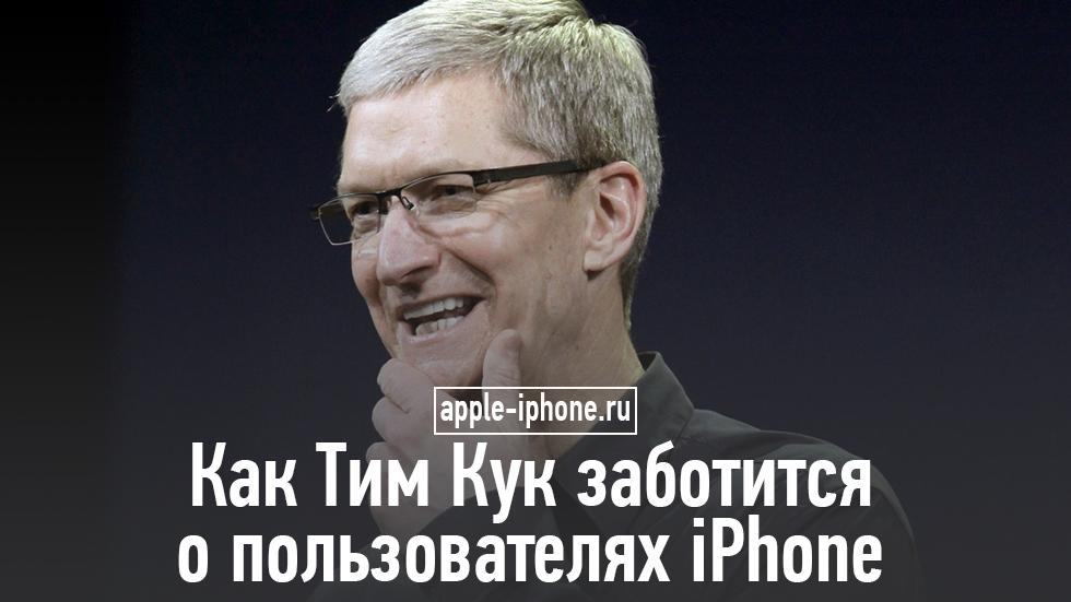 Тим Кук сильно заботится оконфиденциальности владельцев iPhone