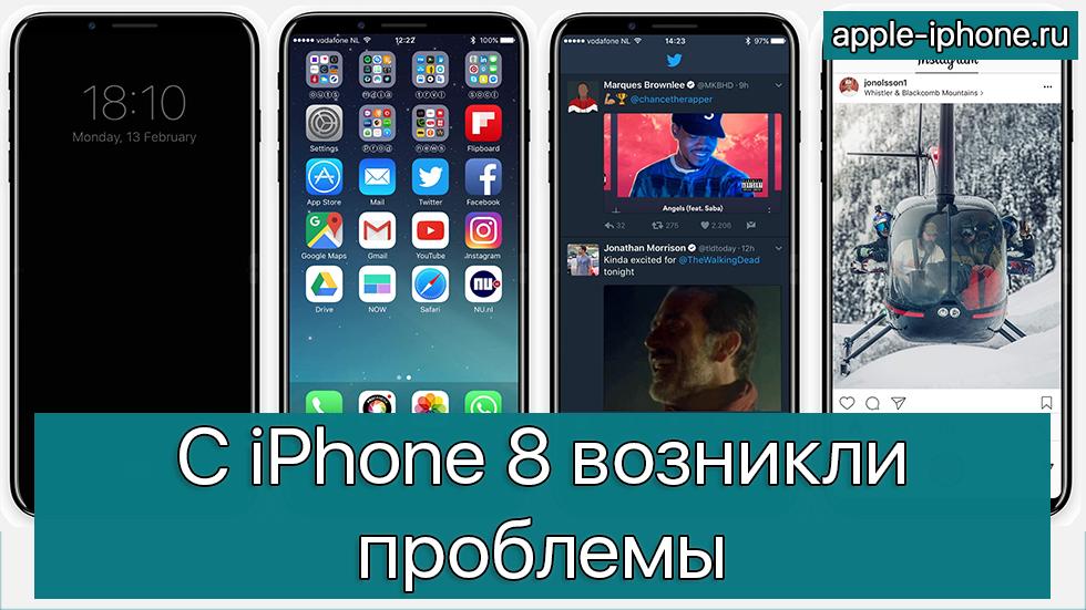 Выход iPhone 8может задержаться доноября из-за технических проблем