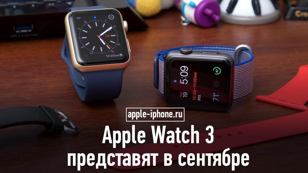 Apple Watch 3 представят в сентябре