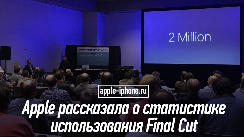 Apple рассказала о статистике использования Final Cut