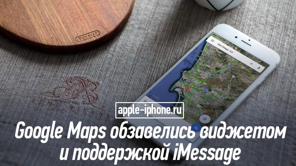 Google Maps обзавелись виджетом и поддержкой iMessage