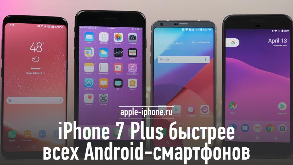 iPhone 7Plus «уделал» все Android-флагманы поскорости работы (видео)