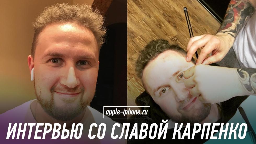 Интервью со Славой Карпенко, создателем первой руссификации для iPhone