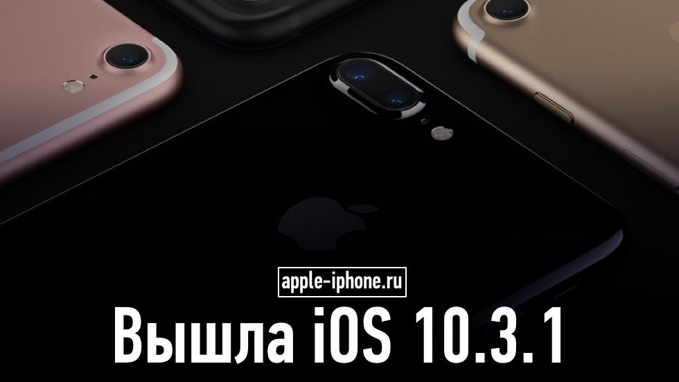 Вышла iOS 10.3.1