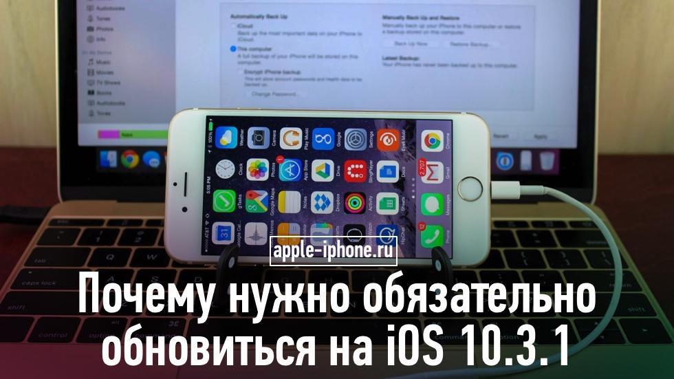 Почему нужно обязательно обновиться на iOS 10.3.1