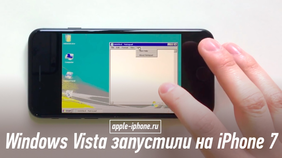 Windows Vista запустили на iPhone 7