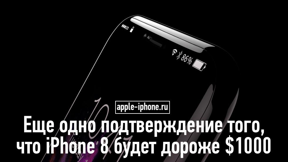Еще одно подтверждение того, что iPhone 8 будет дороже $1000