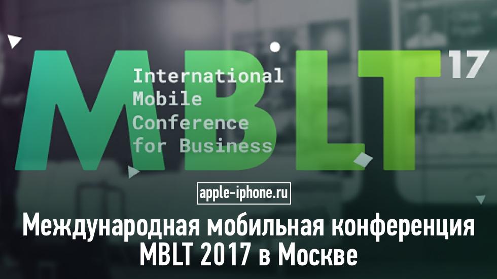 Международная мобильная конференция MBLT 2017 в Москве. Зачем туда идти?