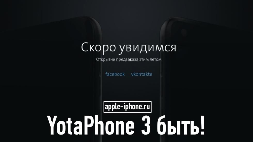 YotaPhone 3 быть!