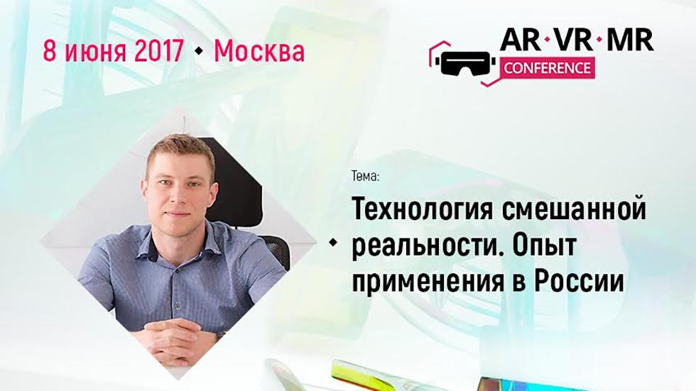 Александр Якубов расскажет опользе смешанной реальности наAR/VR/MR Conference 2017
