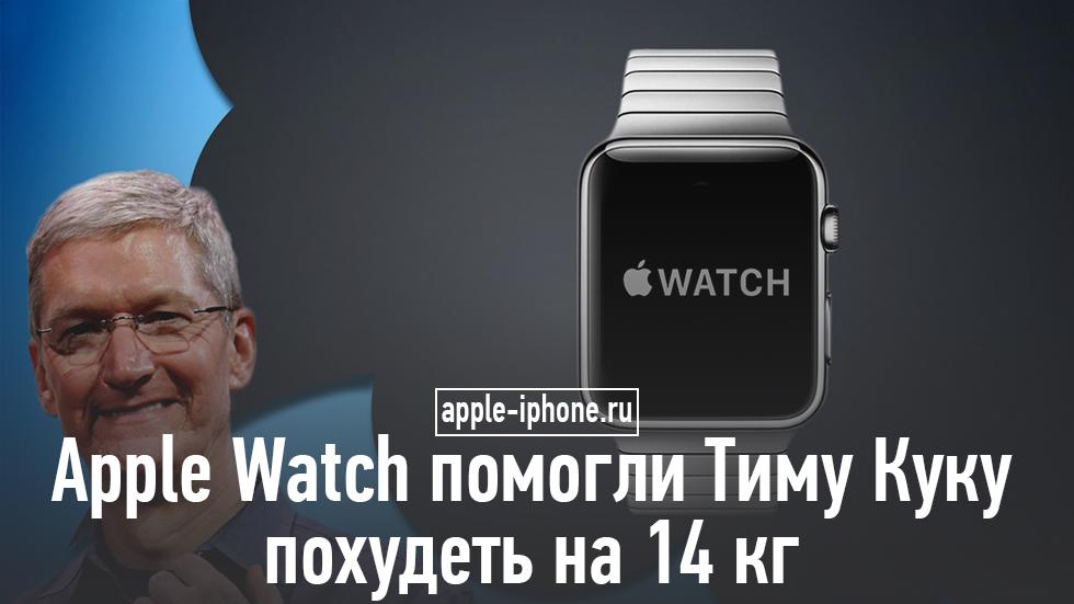 Apple Watch помогли Тиму Куку похудеть на14кг