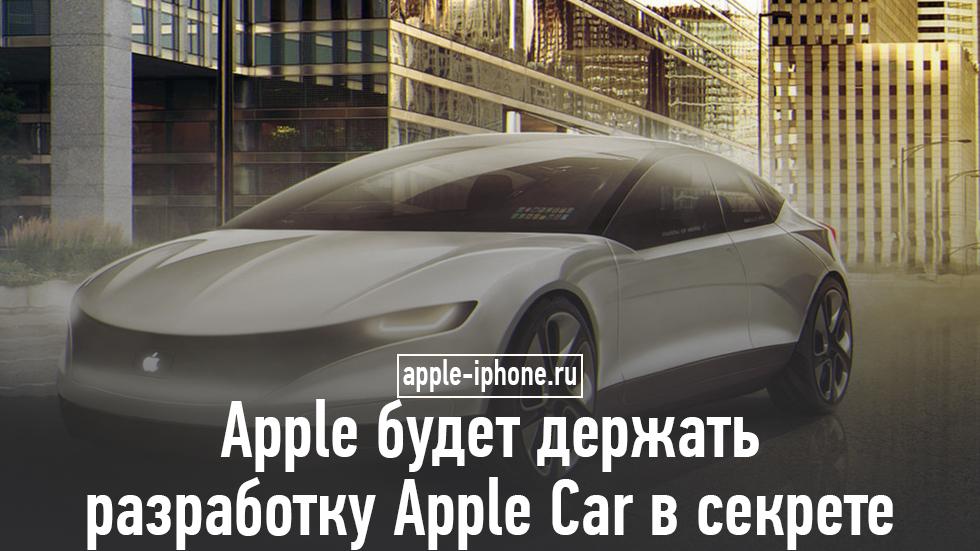 Apple будет держать разработку Apple Car всекрете