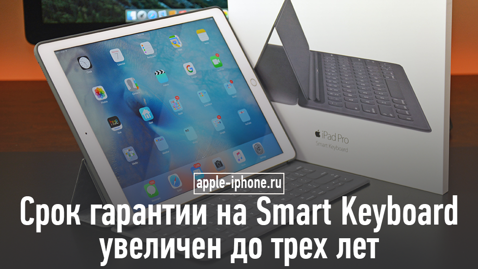 Apple увеличила гарантийный срок Smart Keyboard дотрех лет