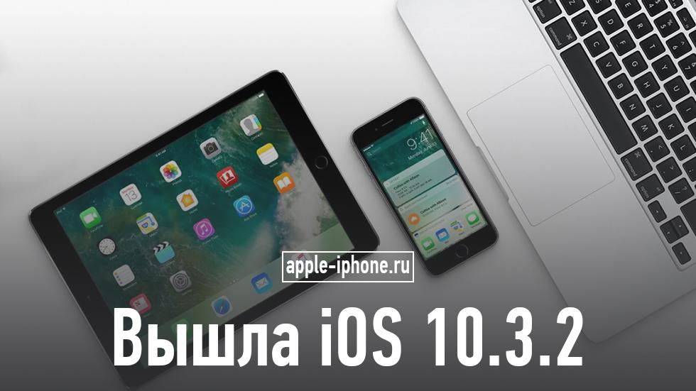 Apple выпустила финальную версию iOS 10.3.2