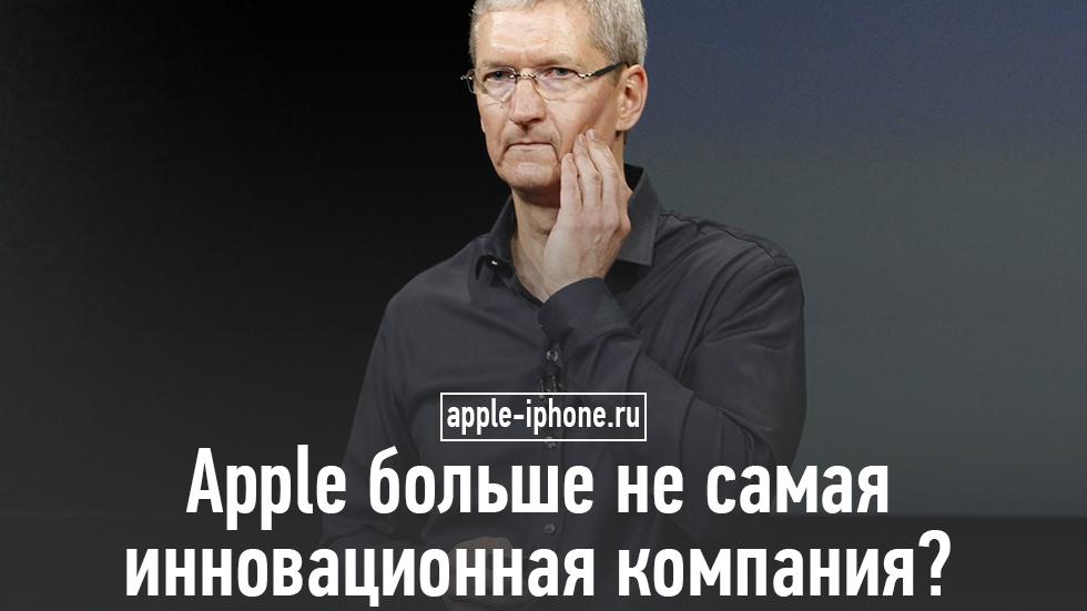 Автор биографии Джобса: «Apple больше несамая инновационная компания»