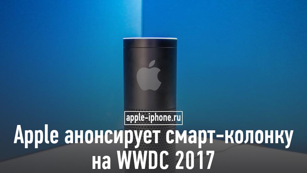 KGI: Apple может анонсировать «умную» колонку наWWDC 2017