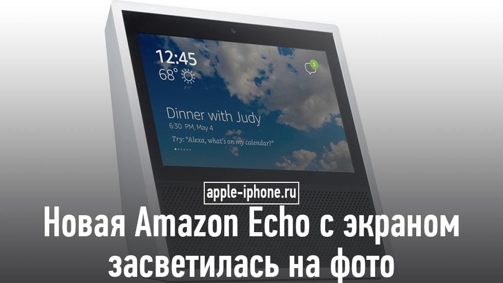 Новая Amazon Echo сэкраном засветилась нафото