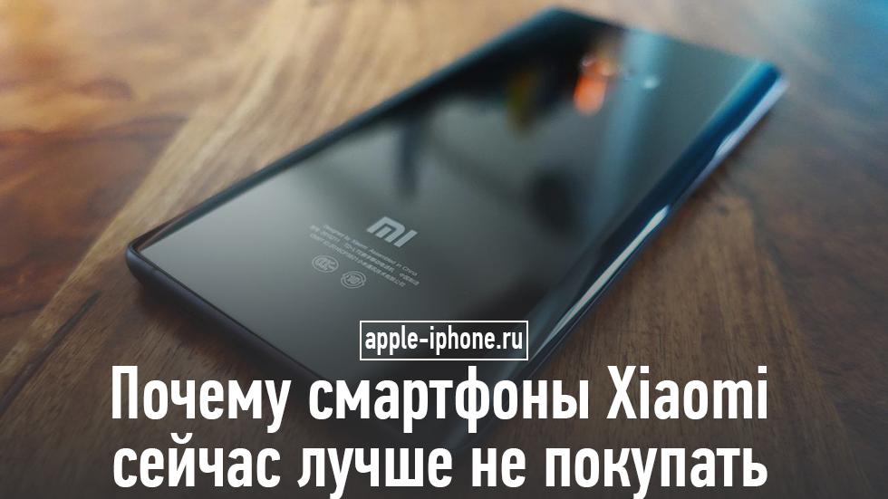 Почему смартфоны Xiaomi сейчас лучше незаказывать изКитая