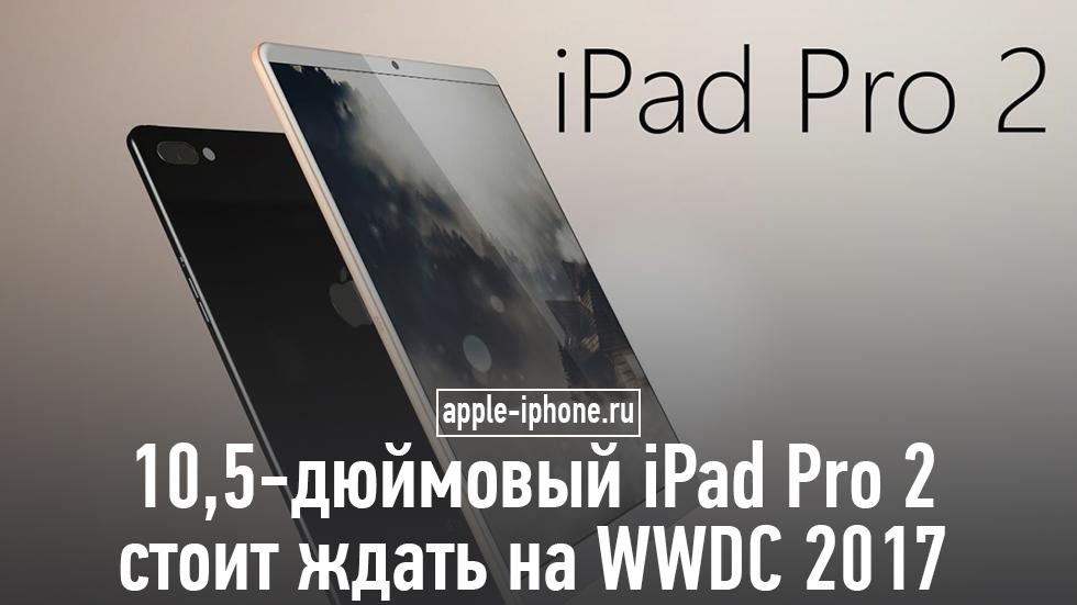 Urban Armor Gear готовится киюньскому запуску 10,5-дюймового iPad Pro