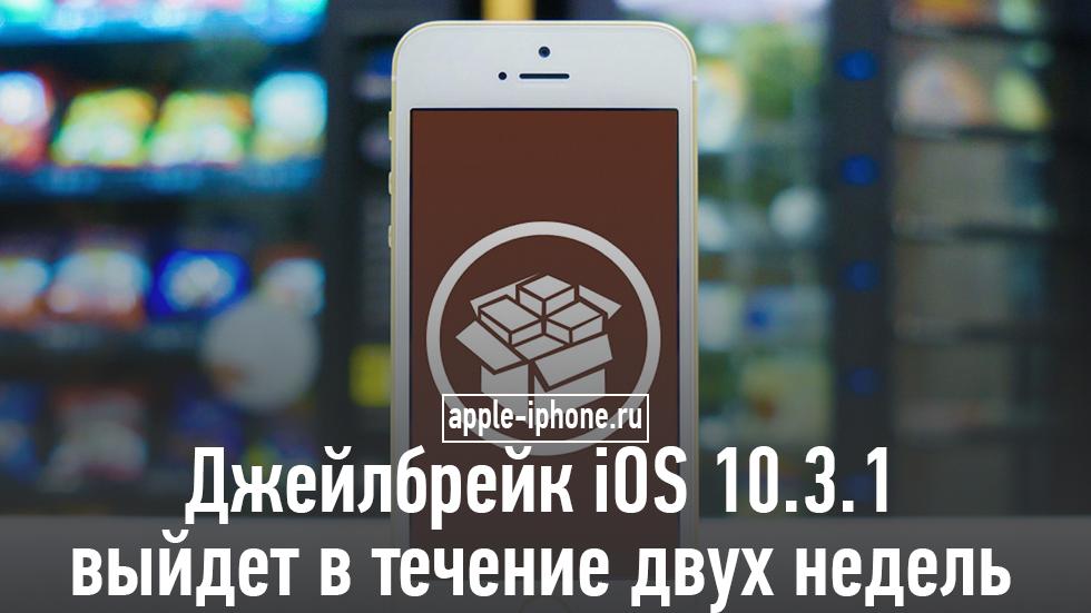 Утилита для джейлбрейка iOS 10.3.1 выйдет вближайшие две недели