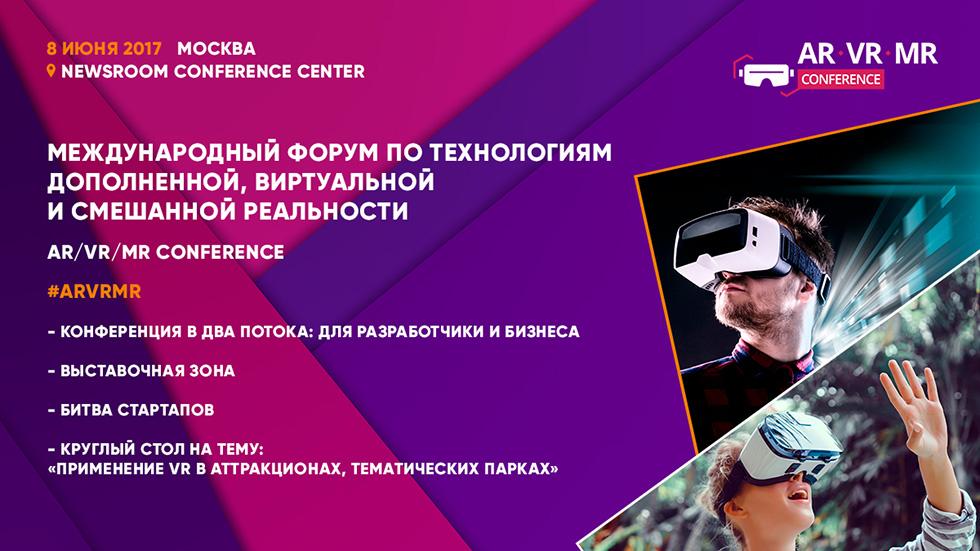 Программа форума AR/VR/MR Conference 2017 определилась. Будет жарко!