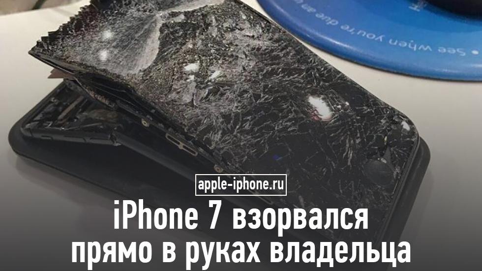 iPhone 7взорвался прямо вруках владельца