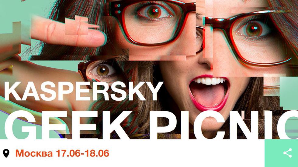 Фестиваль Kaspersky Geek Picnic— гонки дронов, Тесла шоу, конкурс косплеев имногое другое