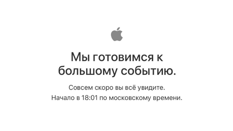 Онлайн-магазин Apple закрылся впреддверии презентации WWDC 2017