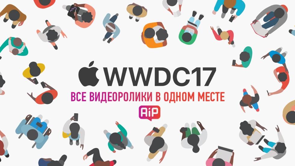 Все рекламные видео новинок с WWDC 2017 в одном месте