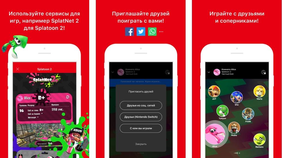 iOS-приложение для консоли Nintendo Switch уже в App Store