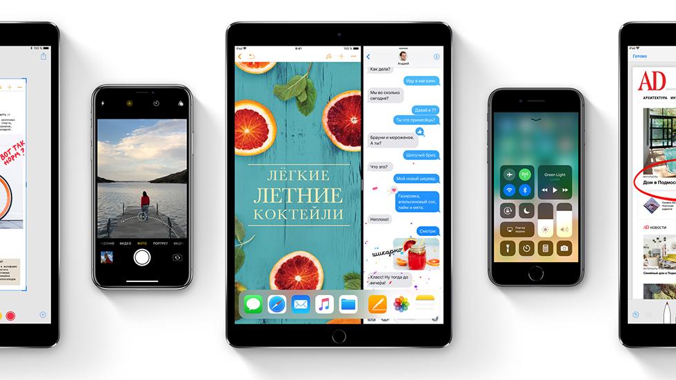 Apple выпустила iOS 11.0.1с исправлением ошибок