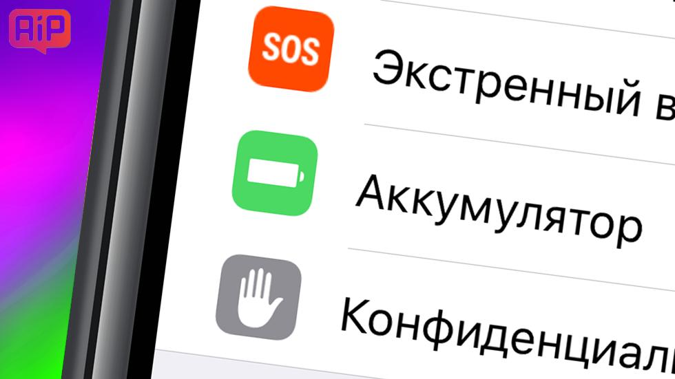 Как продлить жизнь аккумулятору iPhone (20+ способов)