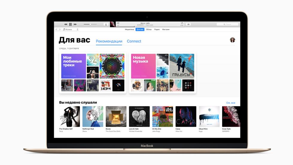 Apple выпустила iTunes 12.7 без магазина приложений App Store